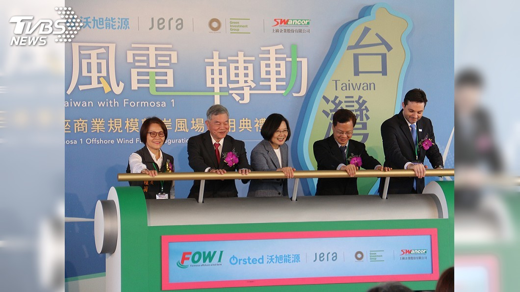 圖/中央社 首座商業規模離岸風場啟用 總統:邁向綠能國家