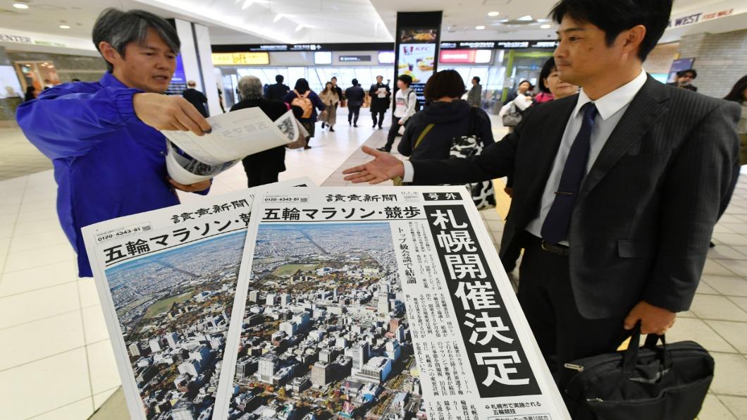 圖/達志影像美聯社 東奧馬拉松移札幌 場地賽程安排波折多