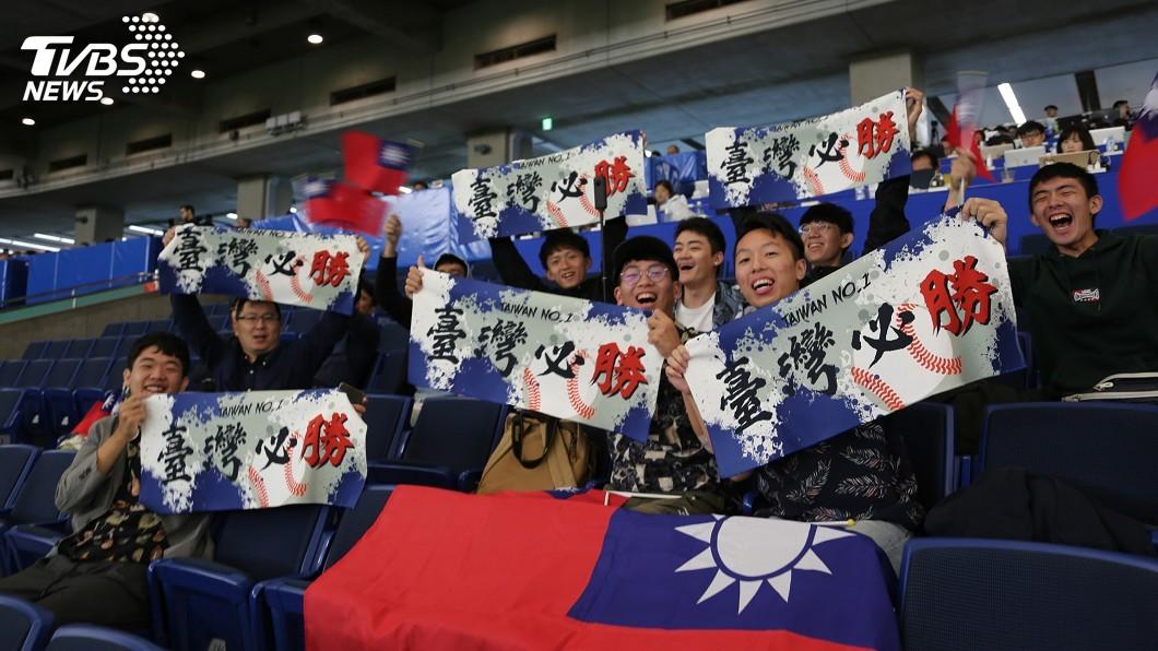 圖/中央社 挺中華隊進東京奧運 台、日球迷盼韓對手助台