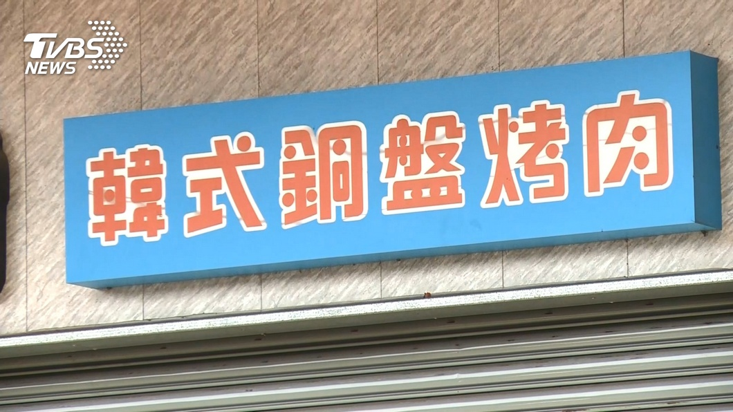 韓式烤肉傳欠薪 3工讀生控過2個月沒下落