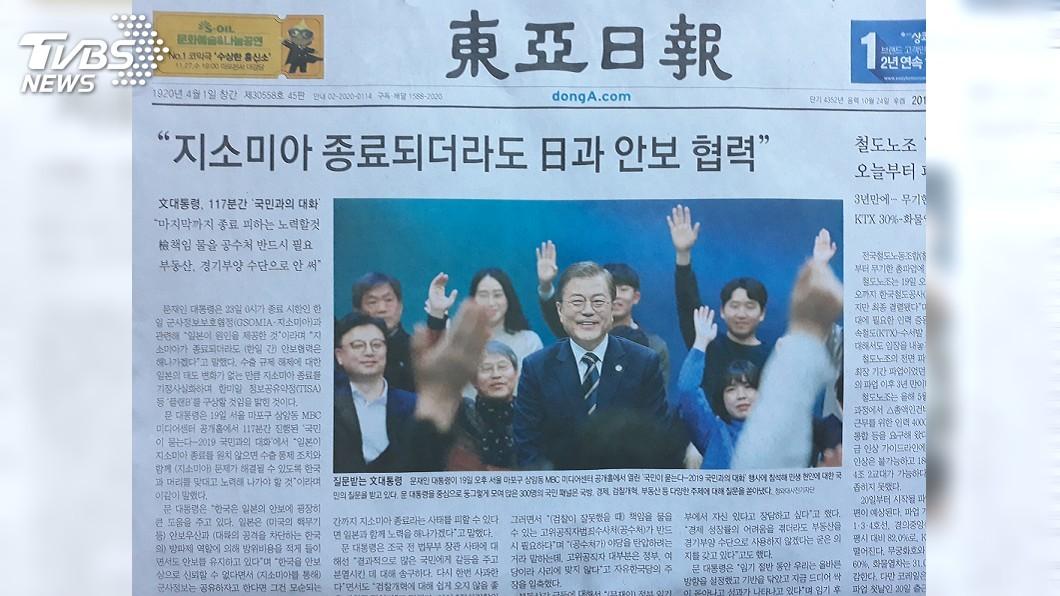 圖/中央社 韓日軍情協定將終止 文在寅喊話日本籲對話