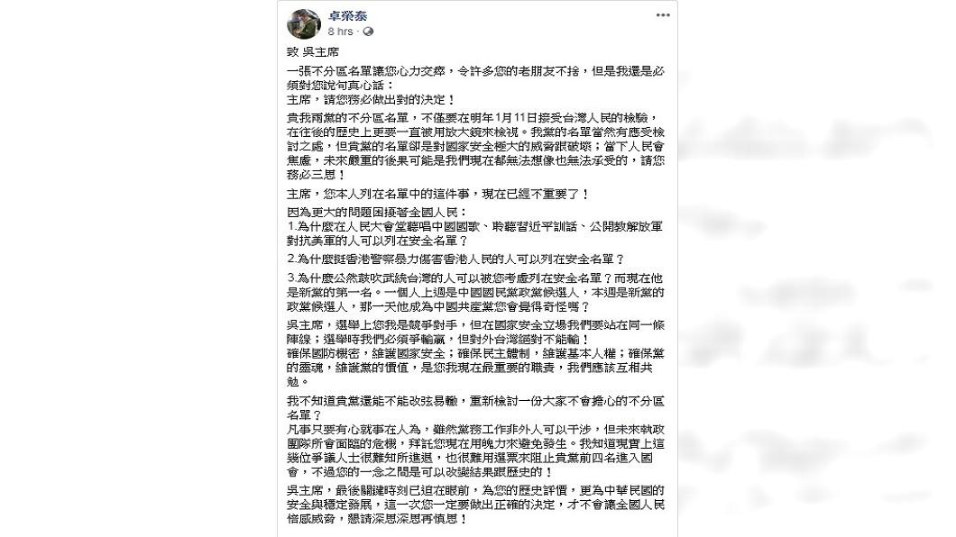 圖/翻攝自卓榮泰臉書 卓榮泰發文致吳敦義 國民黨不分區名單對國安極大威脅