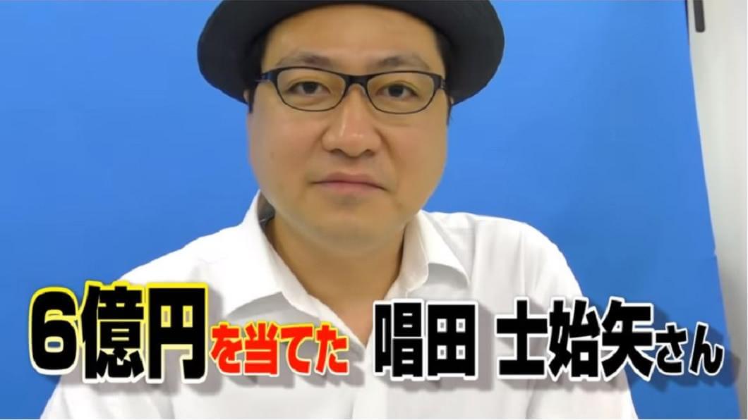 日本1名男子原本失業窮困潦倒,沒想到卻鹹魚大翻身,卻又因為揮霍過度搞到沒錢了。(圖/翻攝自YouTube) 失業男中6億樂透…3年揮霍光 靠2招又鹹魚翻身