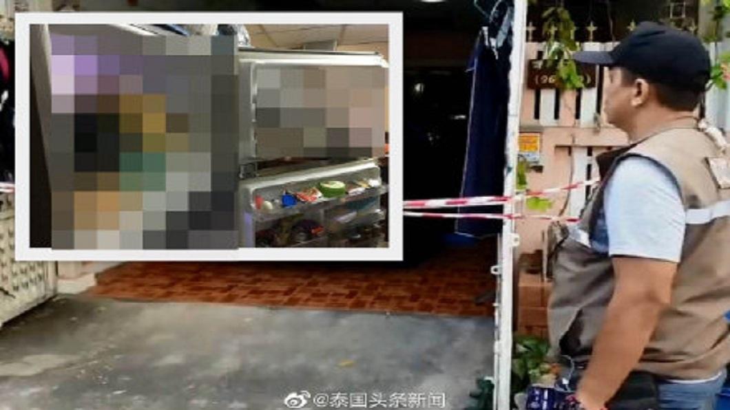 泰國曼谷日前發生一起駭人聽聞的分屍命案。(圖/翻攝自微博) 女合夥人突失聯…男拜訪驚見冰箱藏屍 她兒下秒開槍