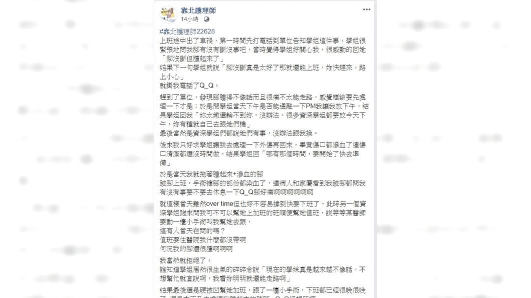 圖/翻攝自臉書粉專「靠北護理師」