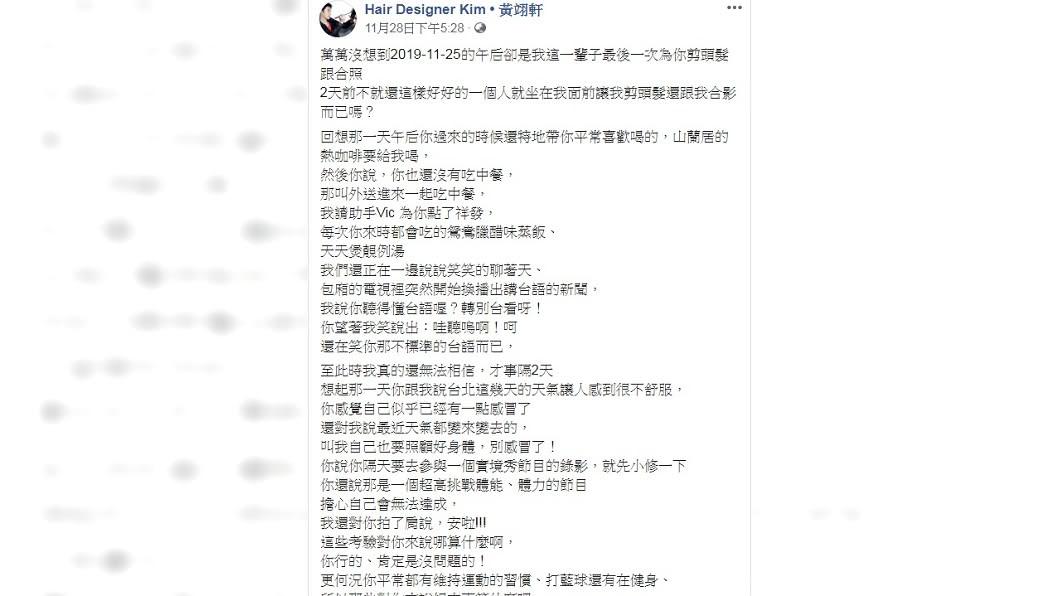 圖/翻攝自黃翊軒臉書