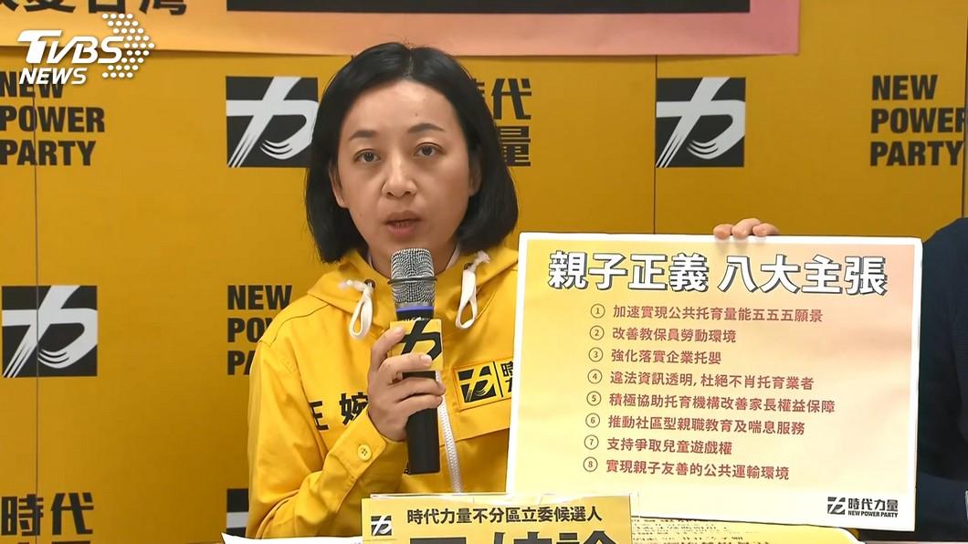 小燈泡媽參選立委 提8大親子正義政見