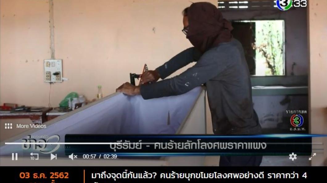 圖/翻攝自泰國第3電視台 600元棺材也要偷! 老闆曝:並非窮人所為