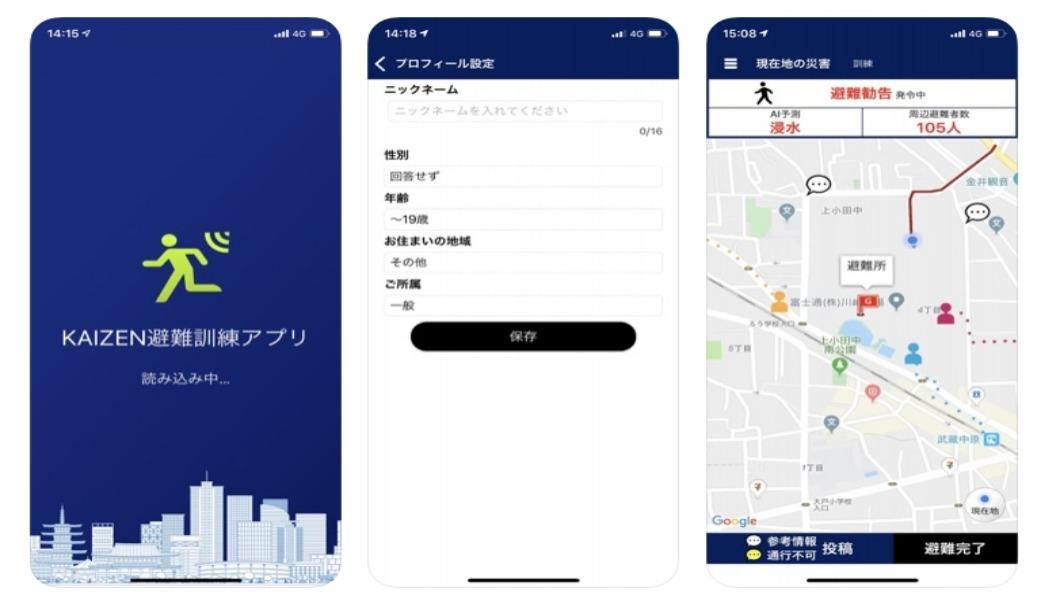 圖/翻攝自 App Store KAIZEN避難訓練アプリ 日本研發地震避難App 共享路況.助逃命