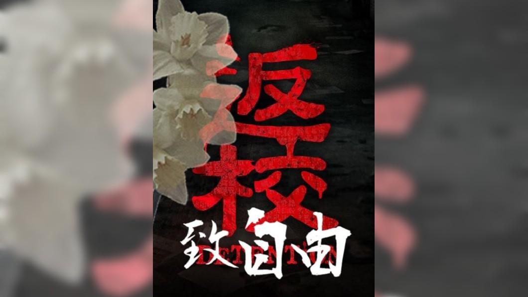 圖/翻攝自返校 Detention 電影版臉書 《返校》香港上映夯! 影院加開「致自由」惹哭影迷