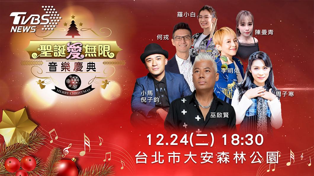 圖/TVBS提供 聖誕愛無限全台報佳音  音樂慶典  巫啟賢壓軸演出
