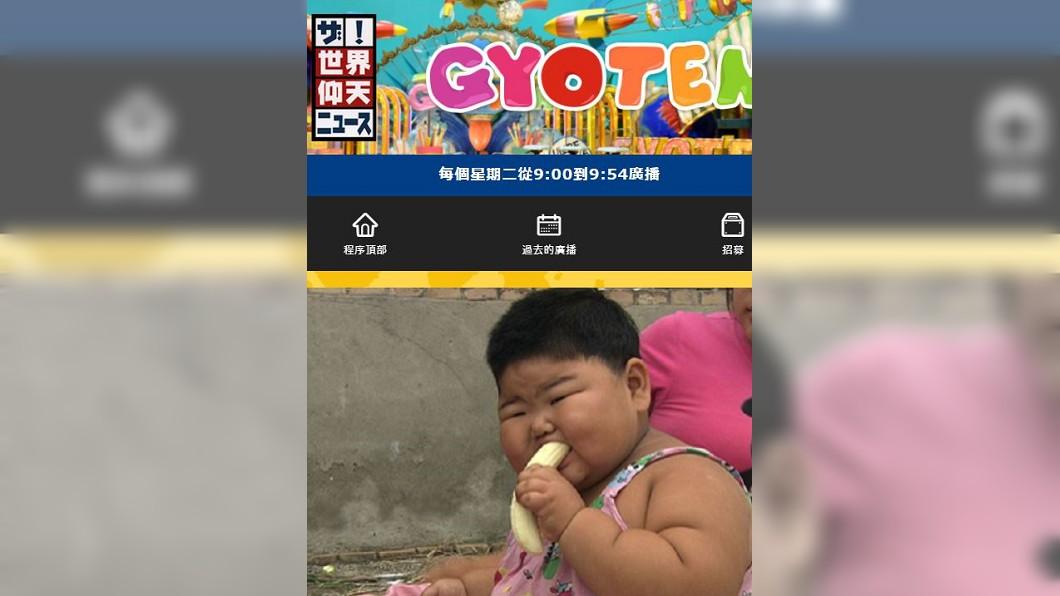 圖/翻攝自日本電視台官網 2歲大胃王重達43公斤! 9年後樣貌曝光