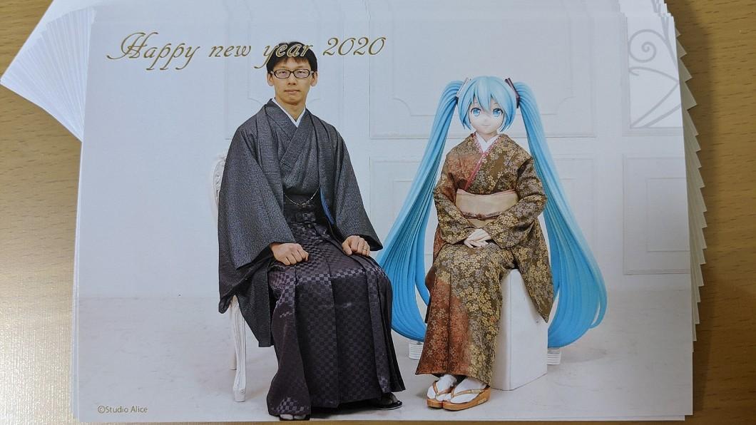 近藤印製夫妻倆的新年賀卡 (圖/翻攝自近藤顯彥推特) 日男「和初音結婚」一年後仍天天曬恩愛:我很幸福