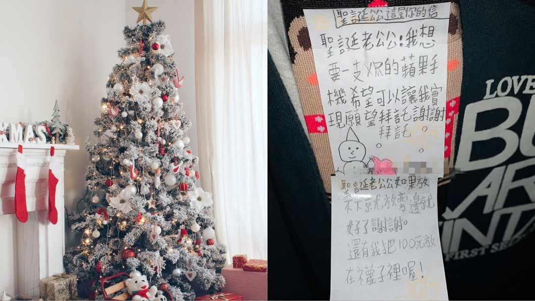 聖誕樹示意圖/TVBS、翻攝自臉書社團「爆廢公社」 塞百元許願XR手機!隔天收2盒回禮「聖誕老公公沒錢」