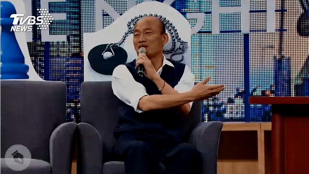圖/TVBS 不怕年輕人酸!韓國瑜PK博恩 比喻人生觀