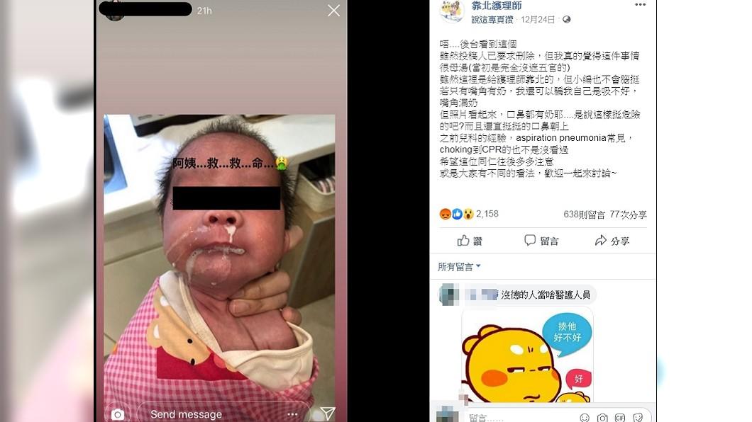 圖/翻攝自臉書社團「靠北護理師」 扯!寶寶嗆到「口鼻滿奶水」 護理師竟拍照笑:阿姨救命
