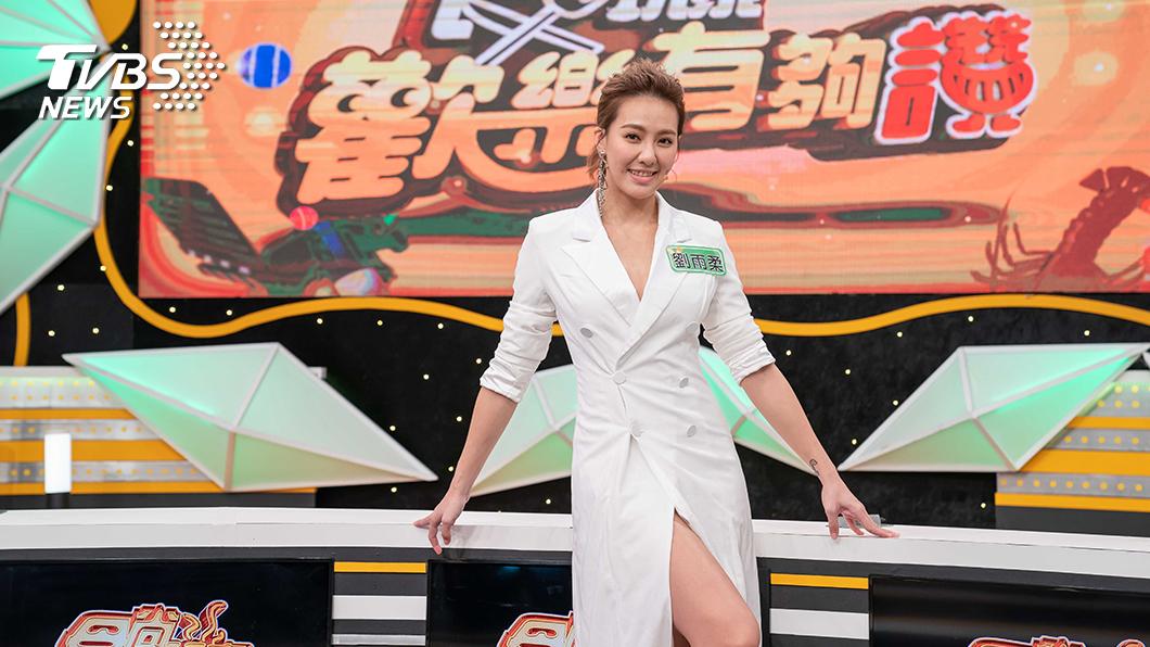 TVBS歡樂台《食尚玩家-歡樂有夠讚》來賓劉雨柔 劉雨柔因為老公做這事 大讚「嫁對人了!」