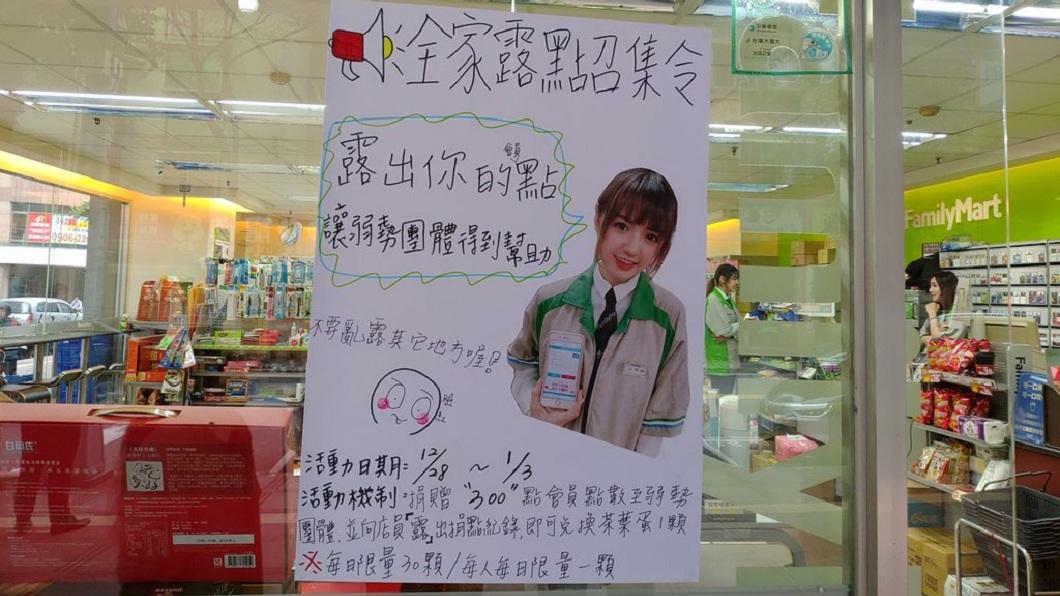 有網友在超商前面發現一張活動海報,讓他忍不住好奇仔細看看。(圖/翻攝自PTT) 超商貼正妹「露點海報」 男走進去驚見超驚喜彩蛋