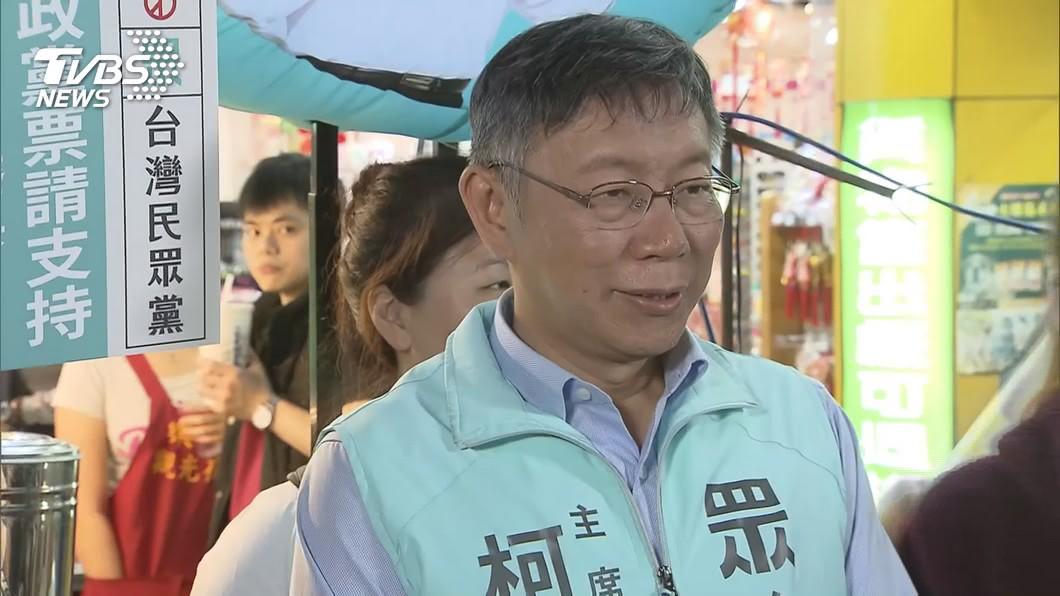 圖/TVBS資料畫面 綠營嗆「戰犯」害敗選 柯文哲酸:都過半了還不滿足?