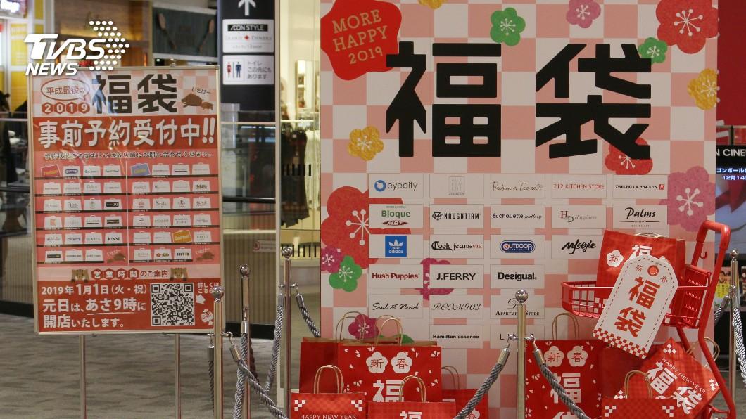 日本福袋。示意圖/TVBS 大勝台灣?日本福袋被搶瘋 網揭「關鍵差異」