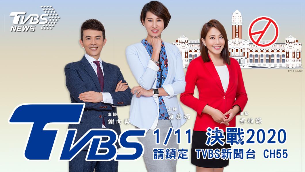 TVBS《大選特別報導》由主播夏嘉璐、謝向榮、秦綾謙輪番上陣。(圖/TVBS) TVBS出動報票部隊 緊盯全台數千據點