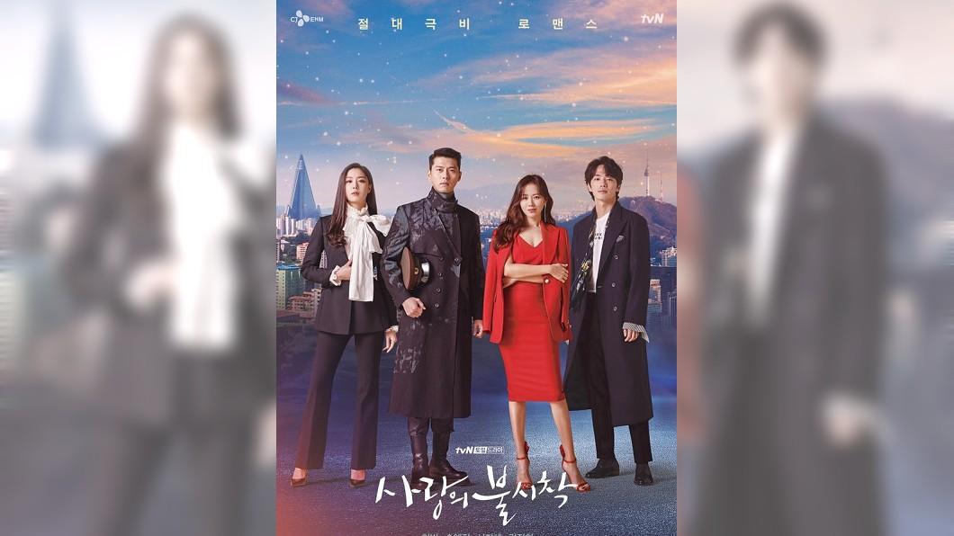 圖/翻攝自韓劇粉臉書 《愛的迫降》橋段! 北韓人看韓劇恐遭槍斃