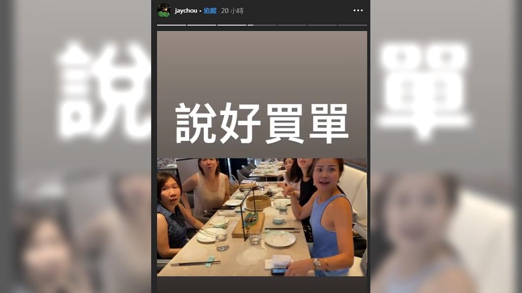 圖/翻攝自周杰倫IG 周杰倫喊「遇到我請吃飯」 全城動員擠爆餐廳