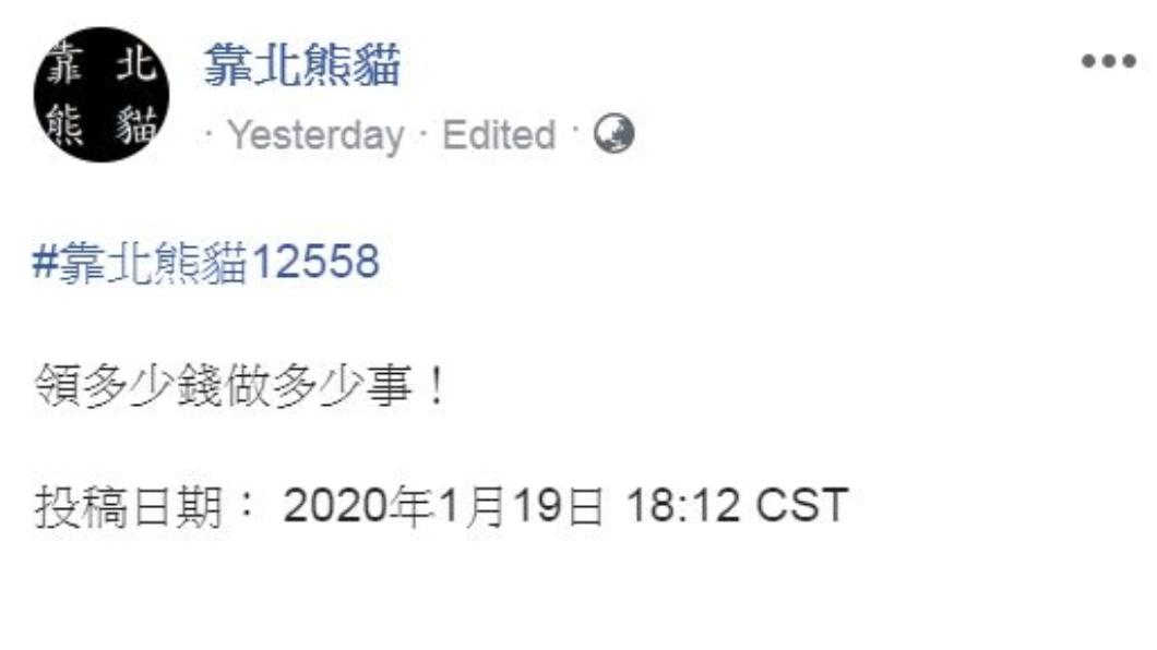 (圖/翻攝自「靠北熊貓」臉書粉絲專頁)