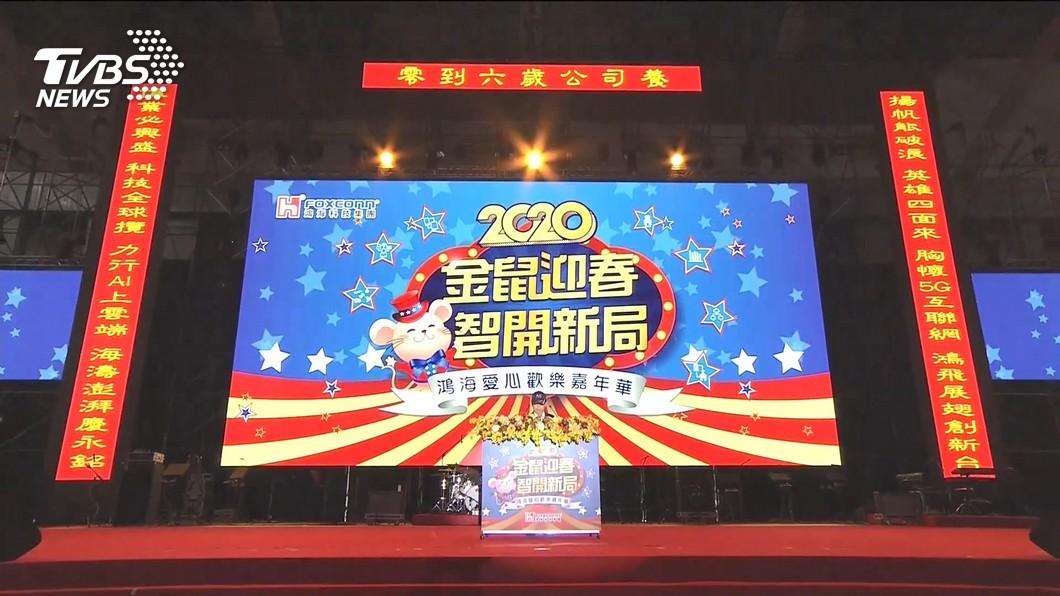 鴻海尾牙「愛心嘉年華」今(22)日於南港展覽館登場。(圖/TVBS) 鴻海尾牙他最衰「錯失250萬」 郭台銘一聽到原因笑了