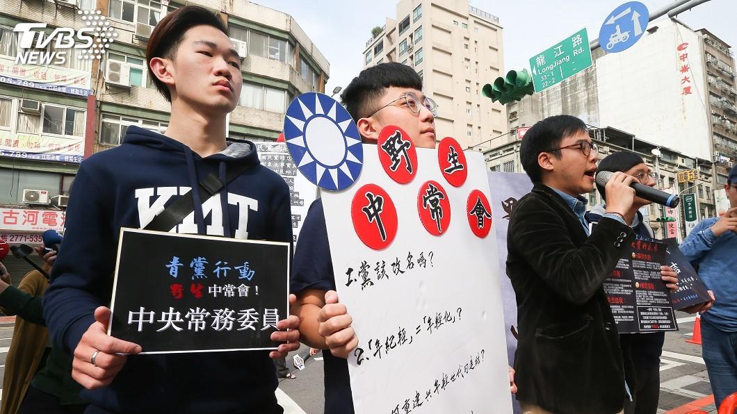 圖/中央社 國民黨青年開野生中常會 向黨中央提建言