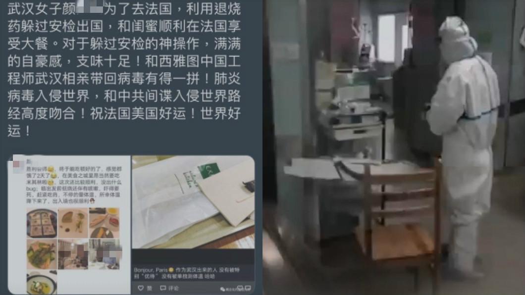 圖/翻攝微博、騰訊 武漢女「狂吃退燒藥」逃法國 自豪:順利躲監控