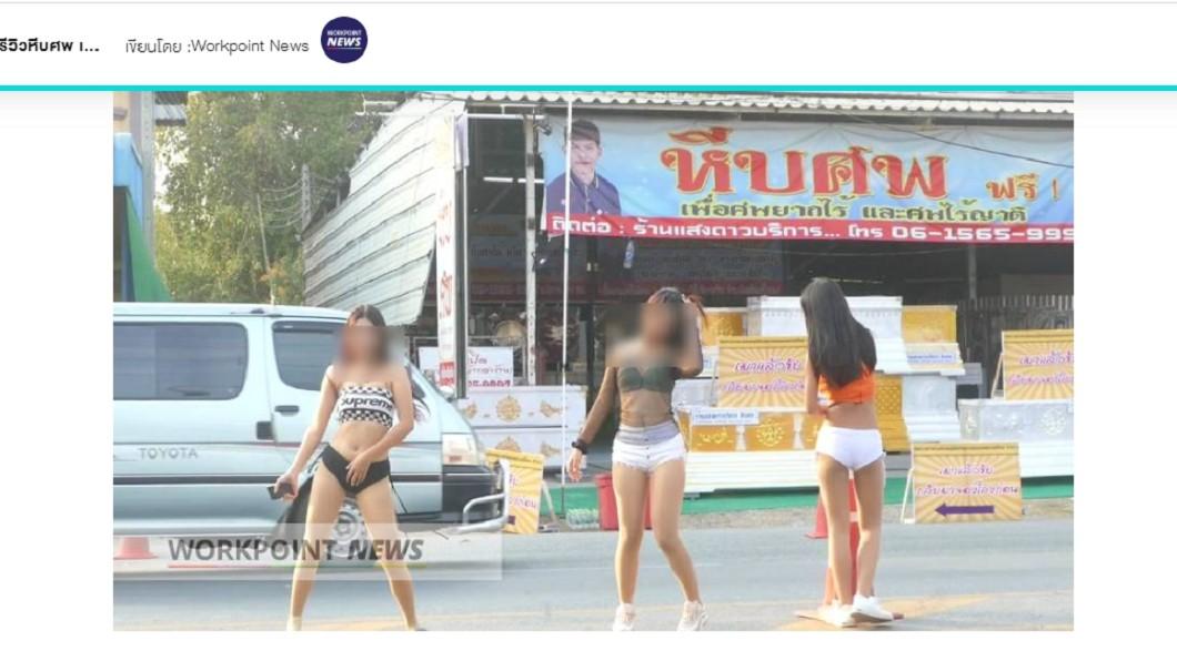 3名辣妹直接在馬路旁熱舞 (圖/翻攝自Workpoint) 辣妹棺材店前熱舞吸睛 背後真相網友全讚爆