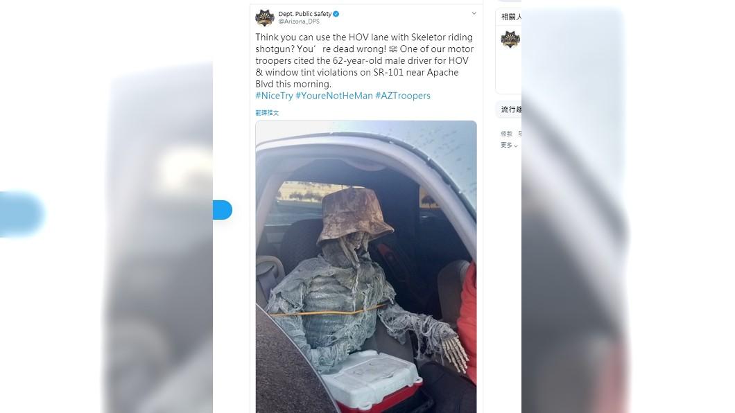 警方事後將這起事件貼上網,引起許多關注 (圖/翻攝自推特) 男子「替骷髏穿衣服」闖高乘載 警抓包酸:很棒的嘗試!