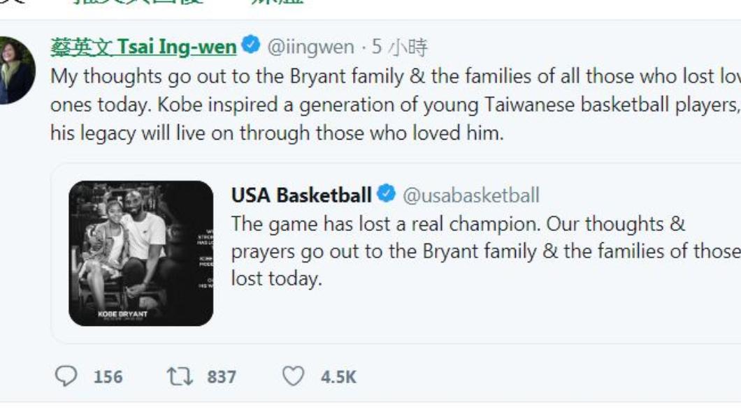(翻攝/蔡英文推特) Kobe生前5度訪台 蔡總統推文悼念