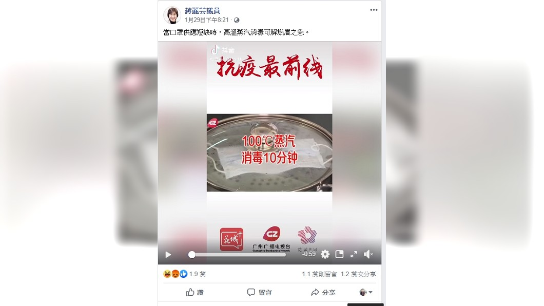 香港議員發文表示高溫蒸氣可殺菌 (圖/翻攝自蔣麗芸臉書) 港議員貼口罩蒸汽消毒法 網轟:首例武漢「腦」炎