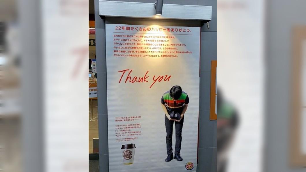 圖/翻攝自每日上海 微博 麥當勞歇業送祝福 漢堡王藏頭詩「我們贏了」