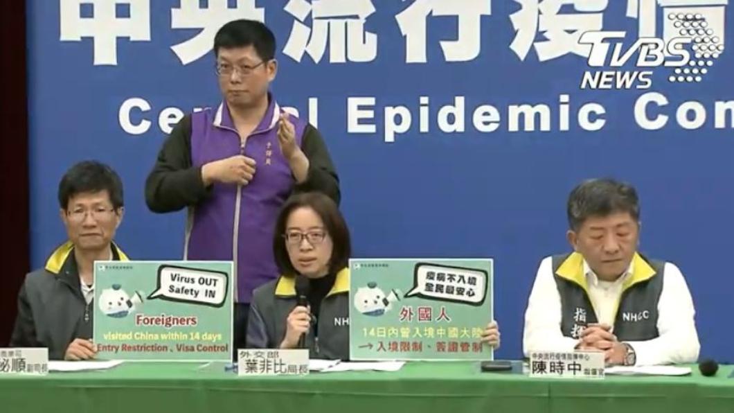 (圖/TVBS) 武肺管制擴及外國人 「14天內曾赴陸」禁入台