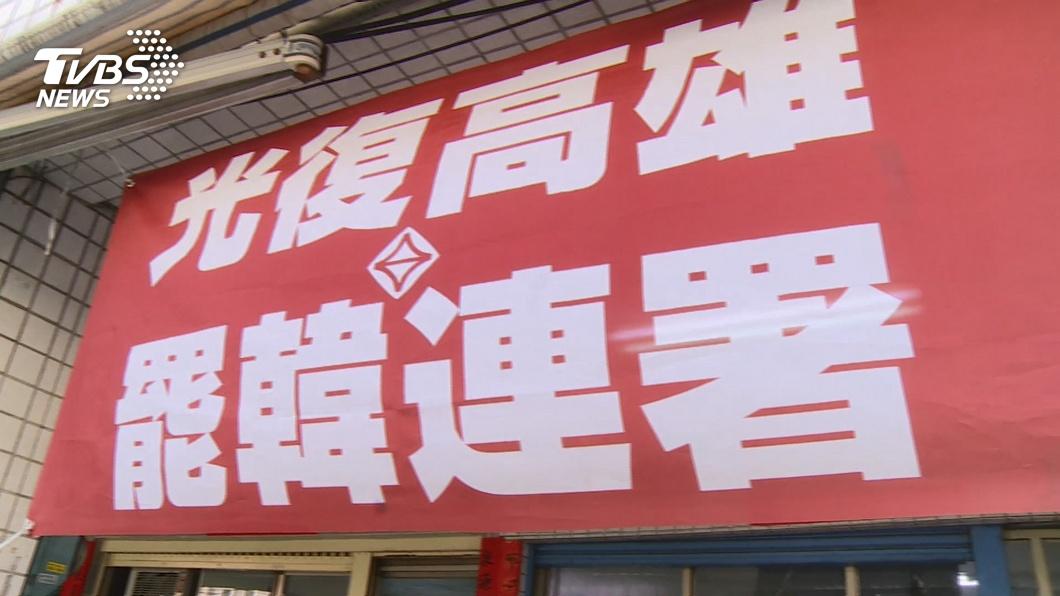 圖/TVBS 罷韓二階連署書累計17萬份 啟動第10天目標已過半