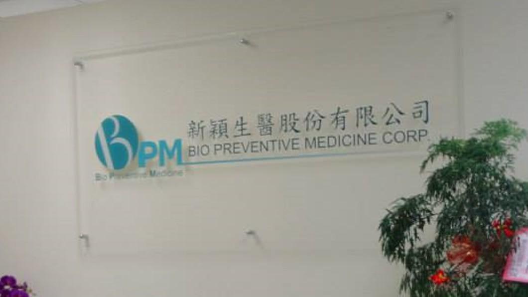圖/翻攝自新穎生醫 / Bio Preventive Medicine Corp./ DNlite 專頁臉書 全球首創! 台廠糖尿病腎病變預防檢測試劑問世