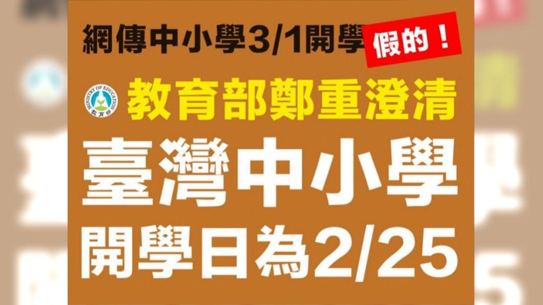 圖/翻攝自教育部粉絲團 跑馬誤植開學日 TVBS更正致歉