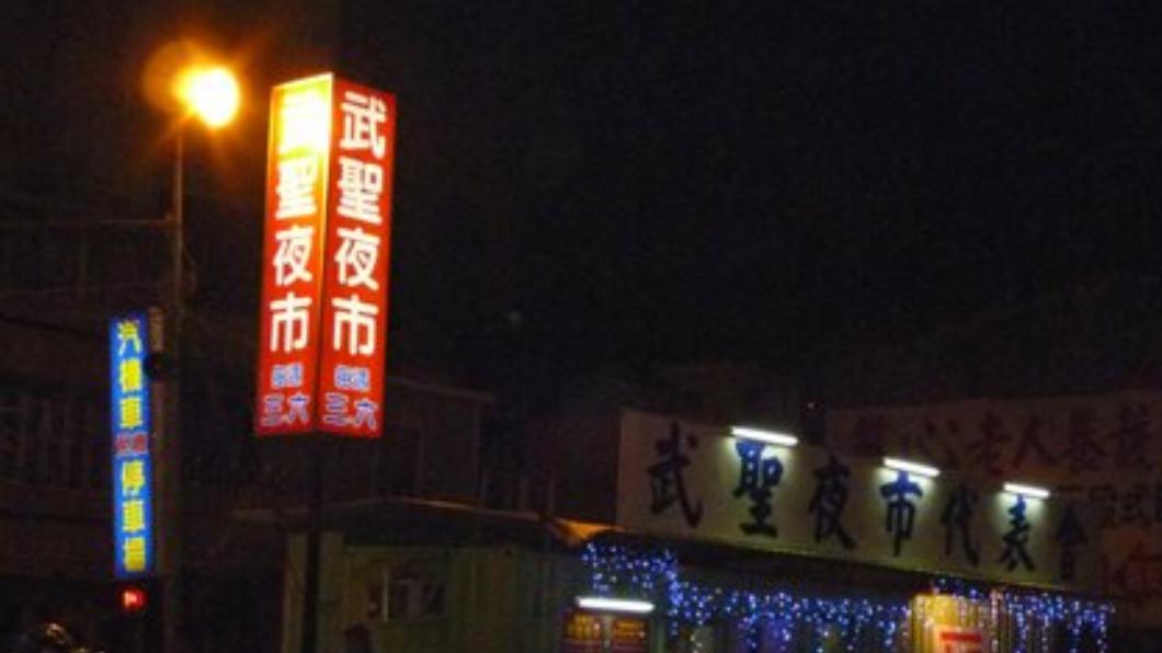 (翻攝/武聖夜市 臉書) 台南武聖夜市傳熄燈 「大大武花大武花」成絕響