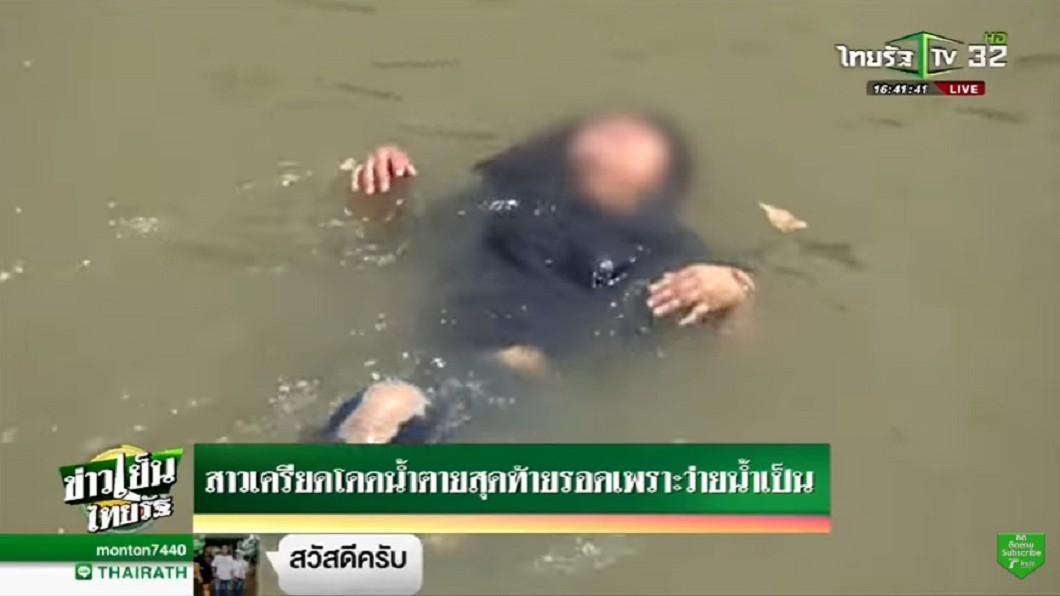 圖/翻攝自Thairath YouTube 女漂河中嚇壞人!「想不開」被救起 大哭:我太會游泳了