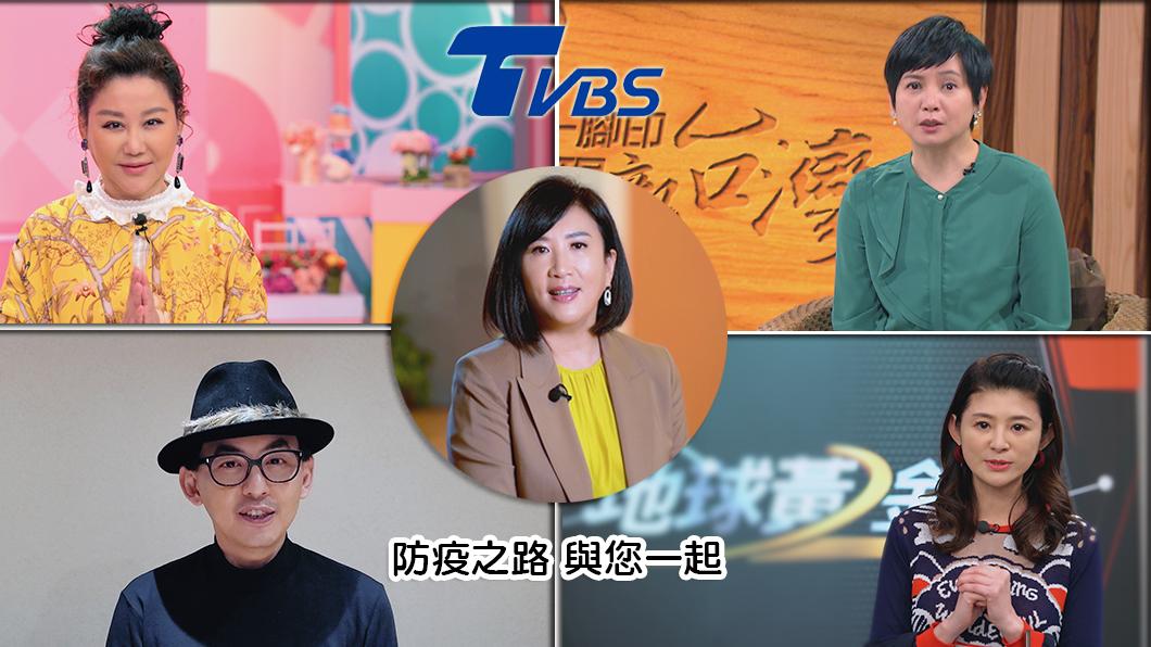圖/TVBS提供 名人主播打氣 抗疫之路 TVBS與您攜手走每一步