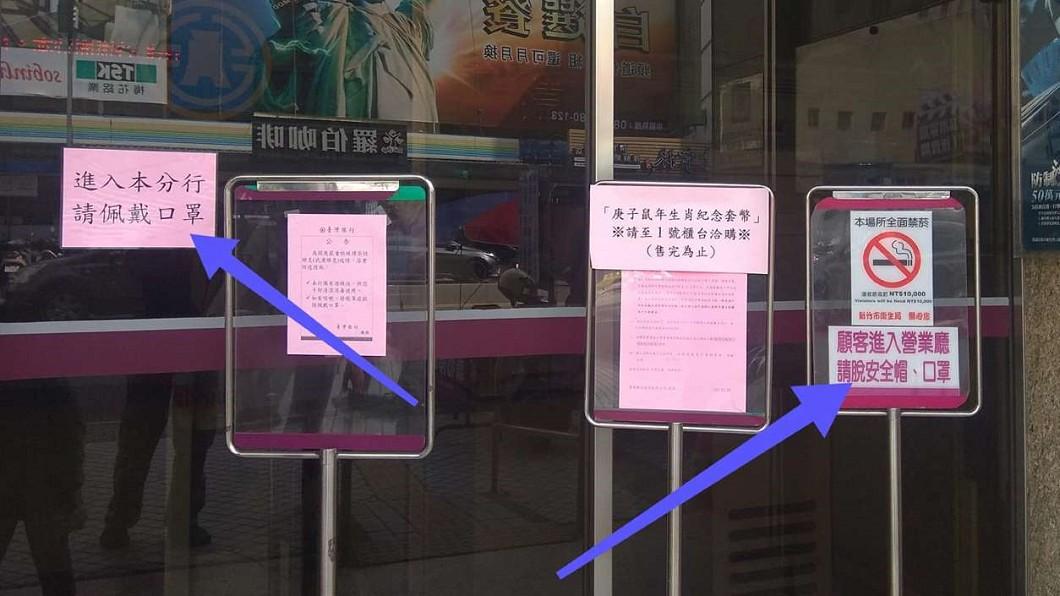 網友發文表示到銀行辦事驚見門口告示不同調。(圖/翻攝自臉書社團「新竹大小事」) 口罩戴不戴?銀行告示「2套標準」他悟出真理