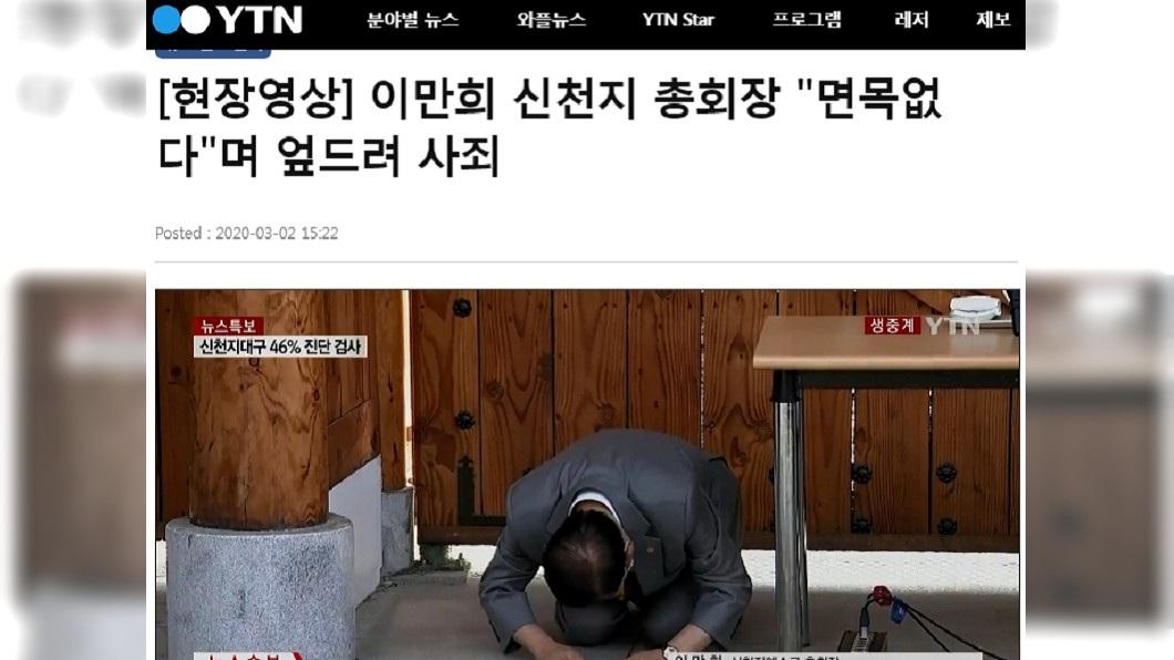 南韓新天地教會教主李萬熙今日下午召開記者會說明,過程中一度趴地磕頭謝罪。(圖/翻攝自南韓媒體YTN ) 檢測出爐!2千教徒確診被控過失殺人 李萬熙下跪磕頭