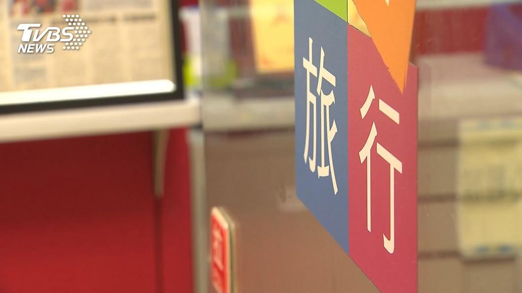 圖/TVBS 9家旅行社關門 觀光局:旅遊業倒閉數量無特殊狀況