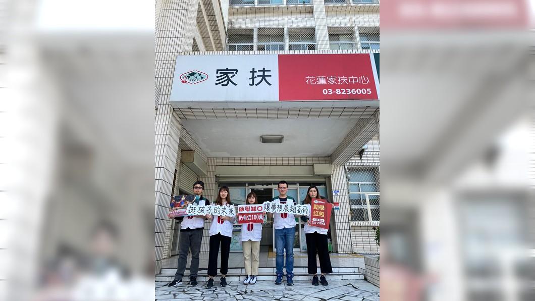 圖/花蓮家扶中心提供 疫情減低出門捐款意願 花蓮家扶助學金缺近百萬