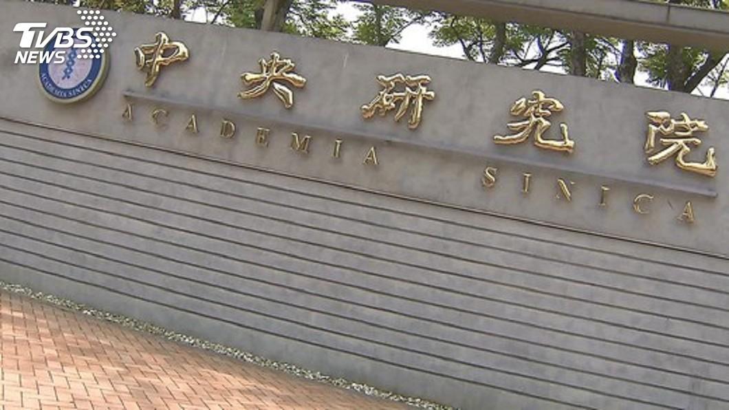 圖/TVBS 立委提案更改外文名 中研院:6個月內完成討論