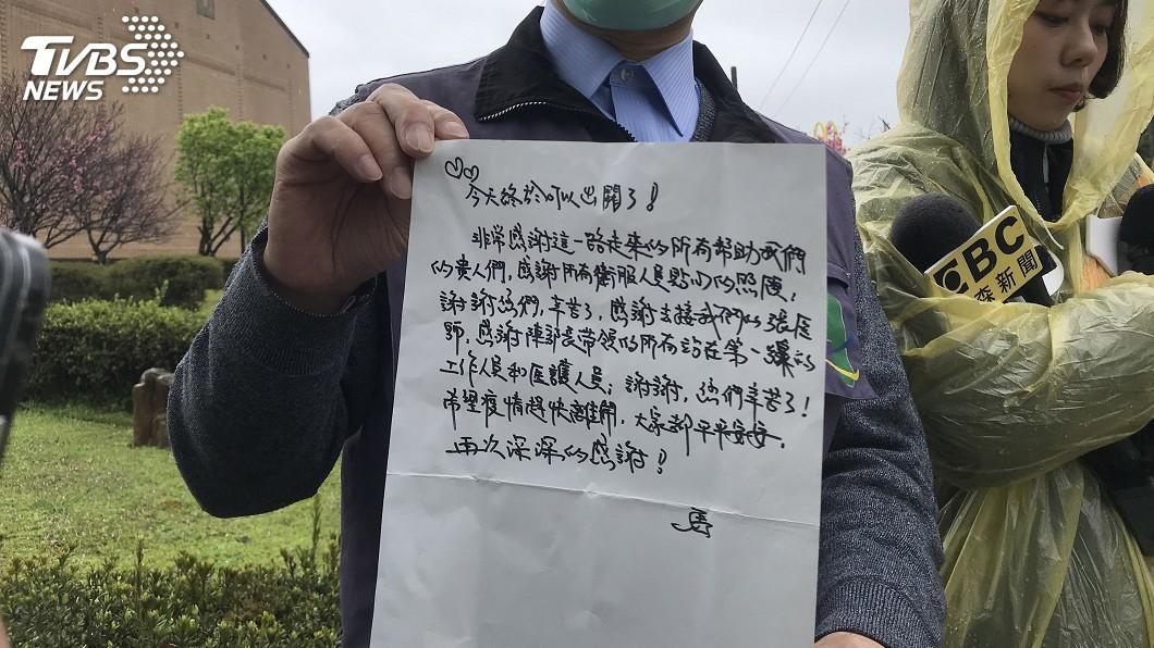 圖/中央社 血友病母子今晨解除隔離 親筆信謝陳時中及醫護