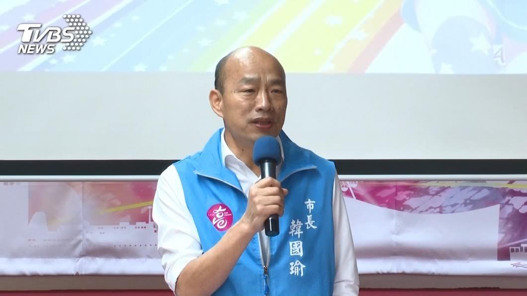 高雄市長韓國瑜現面臨罷免危機。(示意圖/TVBS) 罷韓恐成真?他建議:「選2022台北市長」會贏
